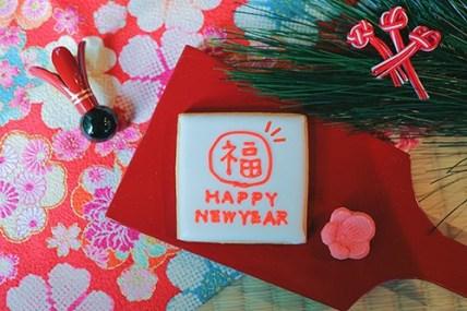 福Happy New Year